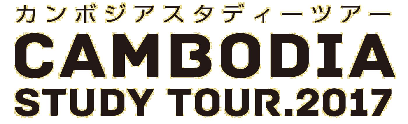 カンボジアスタディツアー2017